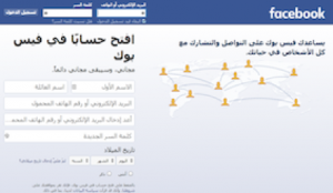 Facebook Arabic Localization